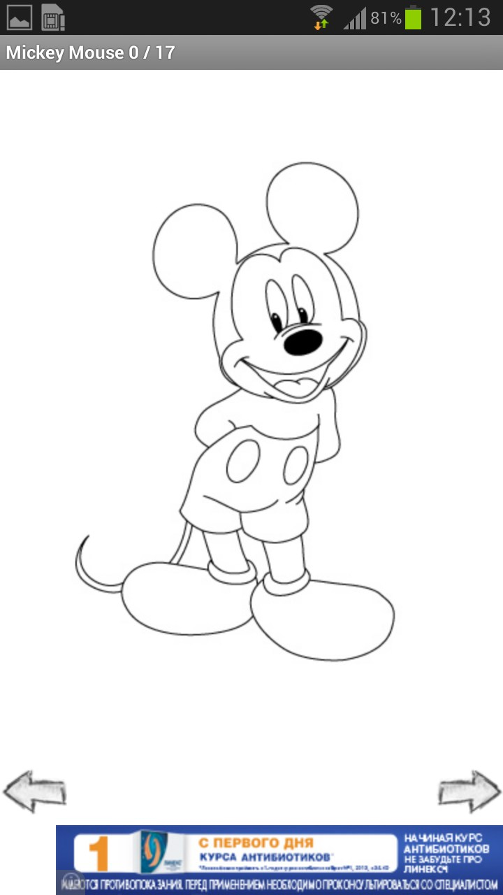 How to draw cartoon characters soft for android free for How to doodle characters