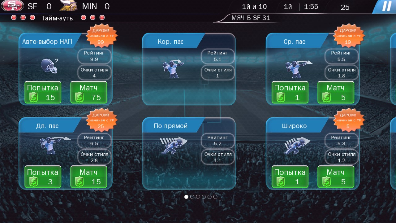 Nfl pro 2013 android release date